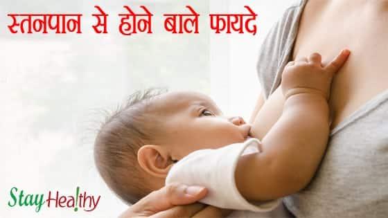 स्तनपान के फायदे बच्चों और माताओं के लिए