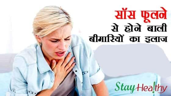 सांस फूलने से होने वाली बीमारियां और उसके निदान