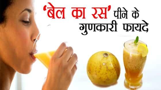 बेल का रस पीने के फायदे - BENEFITS OF DRINKING BEL JUICE IN HINDI