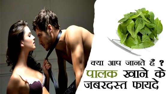 क्या आप जानते है पालक खाने के फायदे ? - DO YOU KNOW THE BENEFITS OF EATING SPINACH IN HINDI
