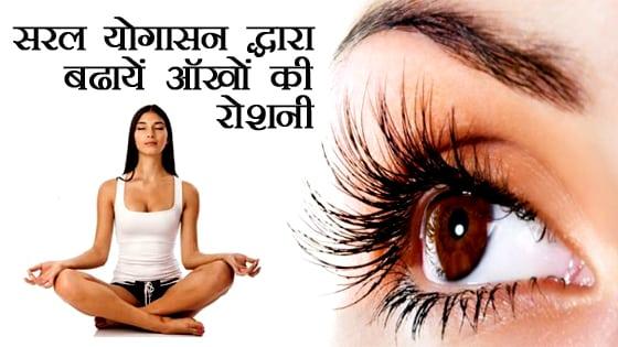 आँखों की रोशनी बढाने वाले योगासन - YOGA FOR HEALTHY EYE SIGHT IN HINDI