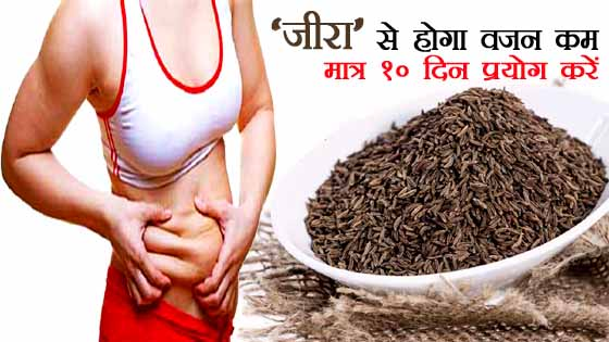 केवल 10 दिनों में करे जीरा से वजन कम - REDUCE WEIGHT IN ONLY 10 DAYS BY CUMIN SEEDS IN HINDI
