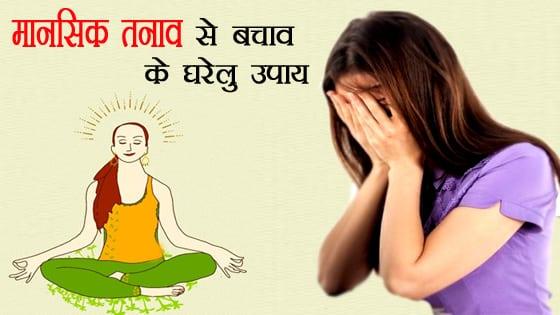 मानसिक तनाव से बचाव के घरेलु उपाय - HOME REMEDIES FOR PREVENT MENTAL STRESS IN HINDI